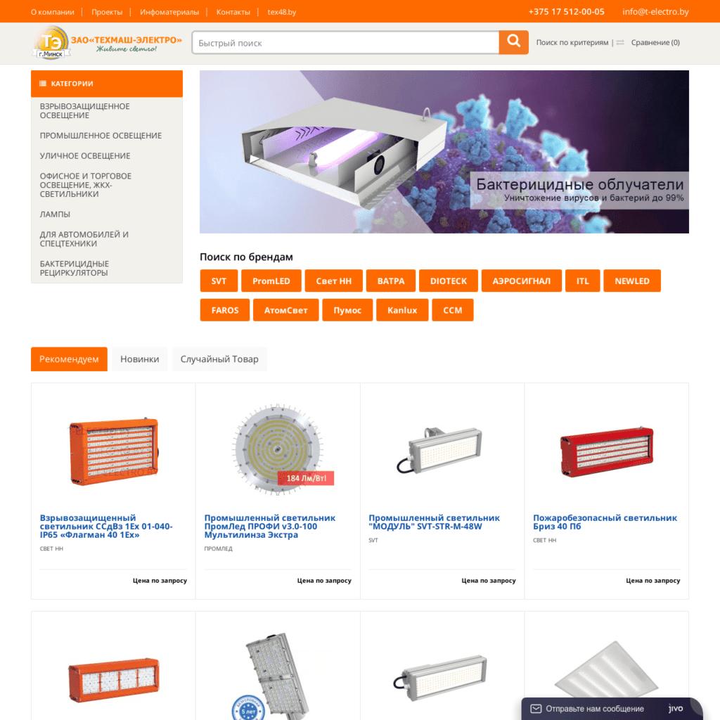 сайт по продаже электро продукции