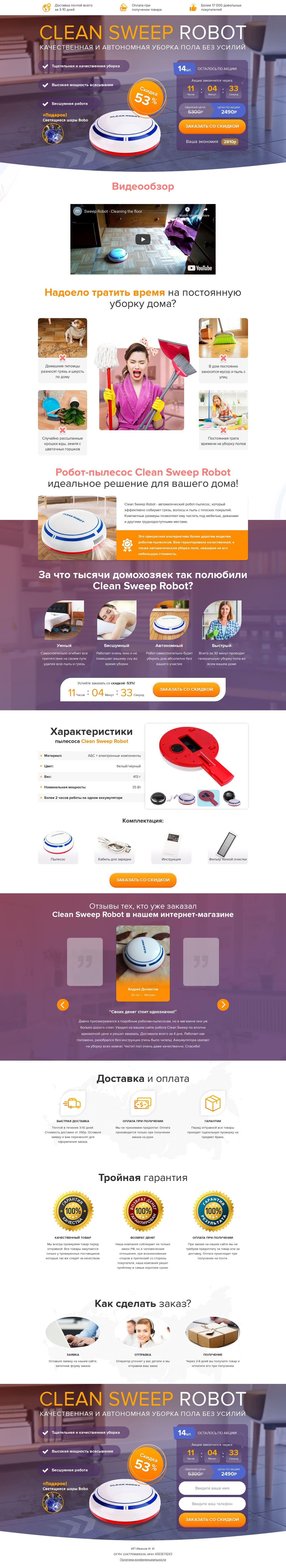 сайт продажа умных пылесосов
