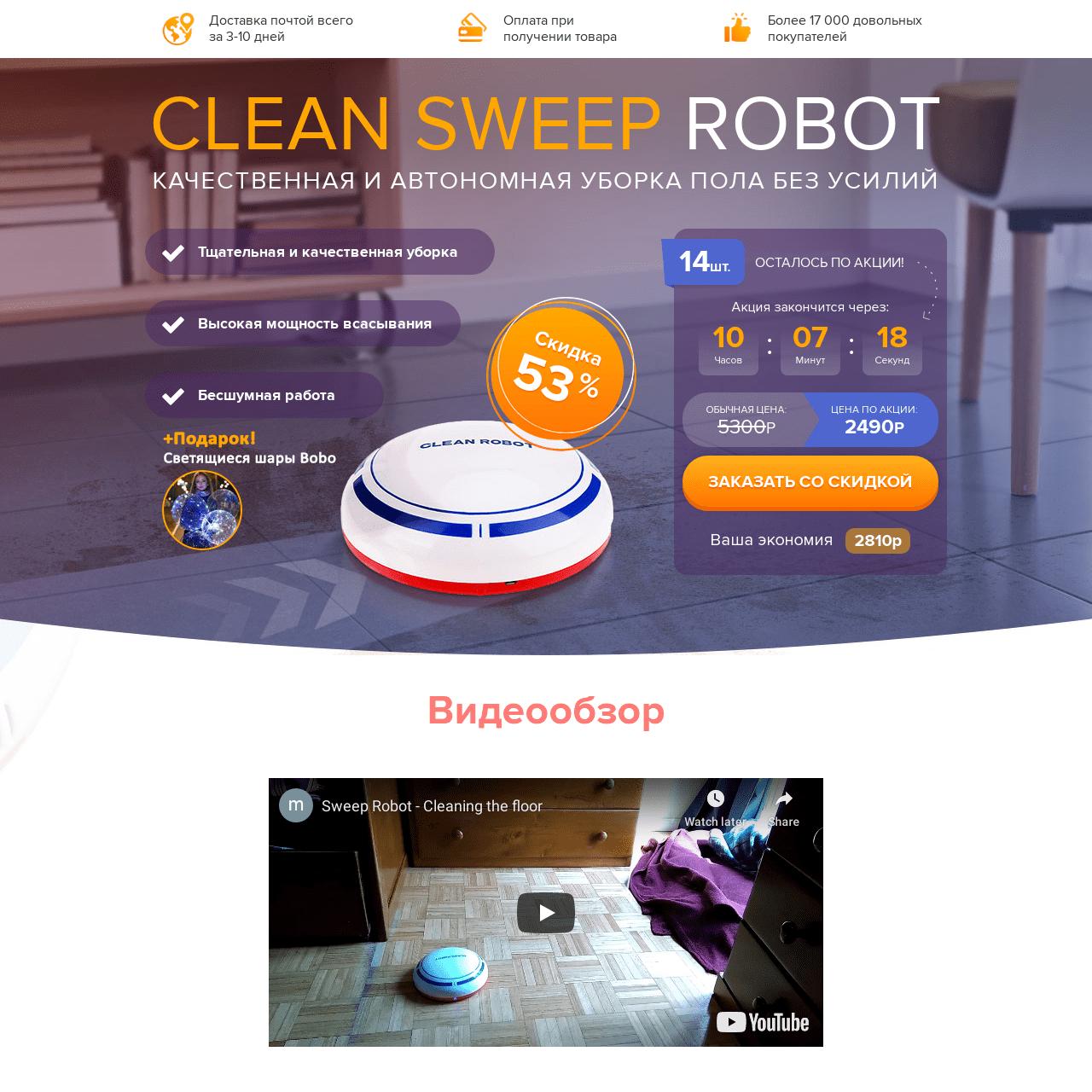 Сайт по продаже умных пылесосов