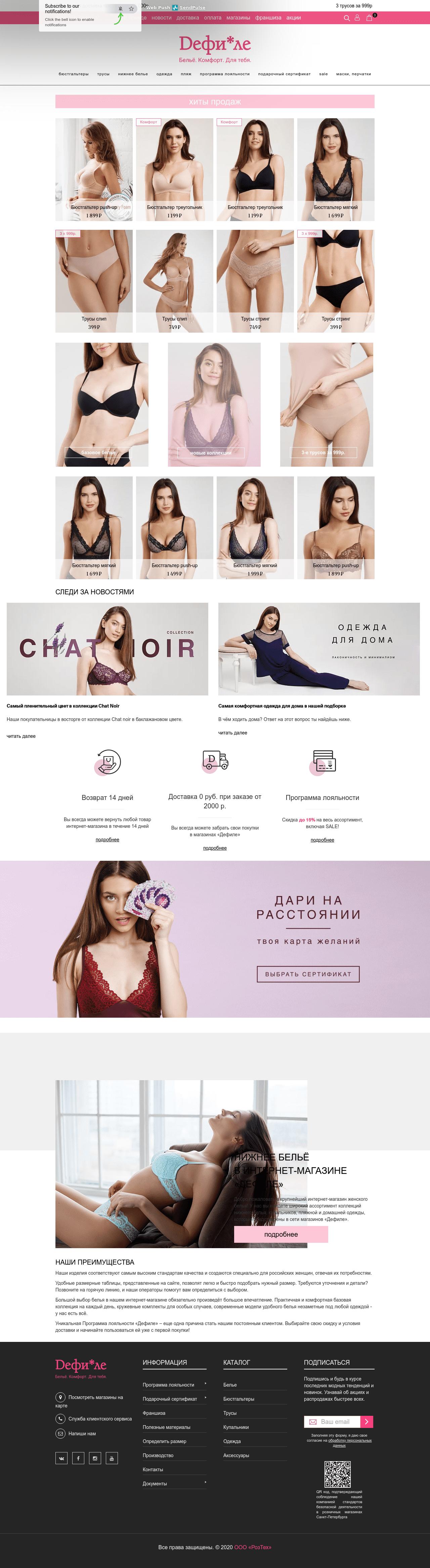 сайт магазин женского белья