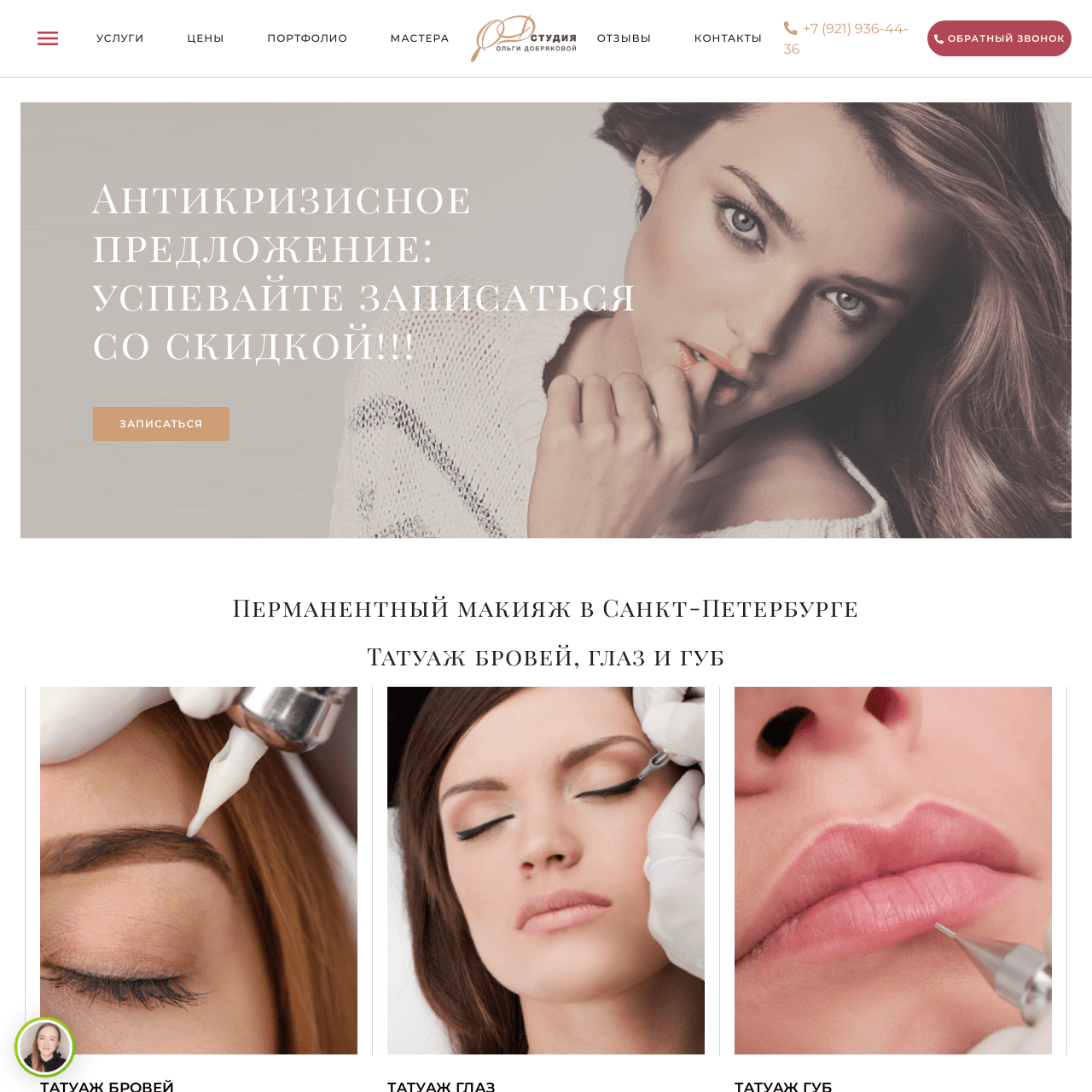 сайт по перманентному макияжу