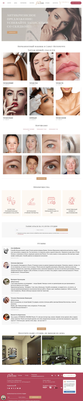 создали сайт по перманентному макияжу