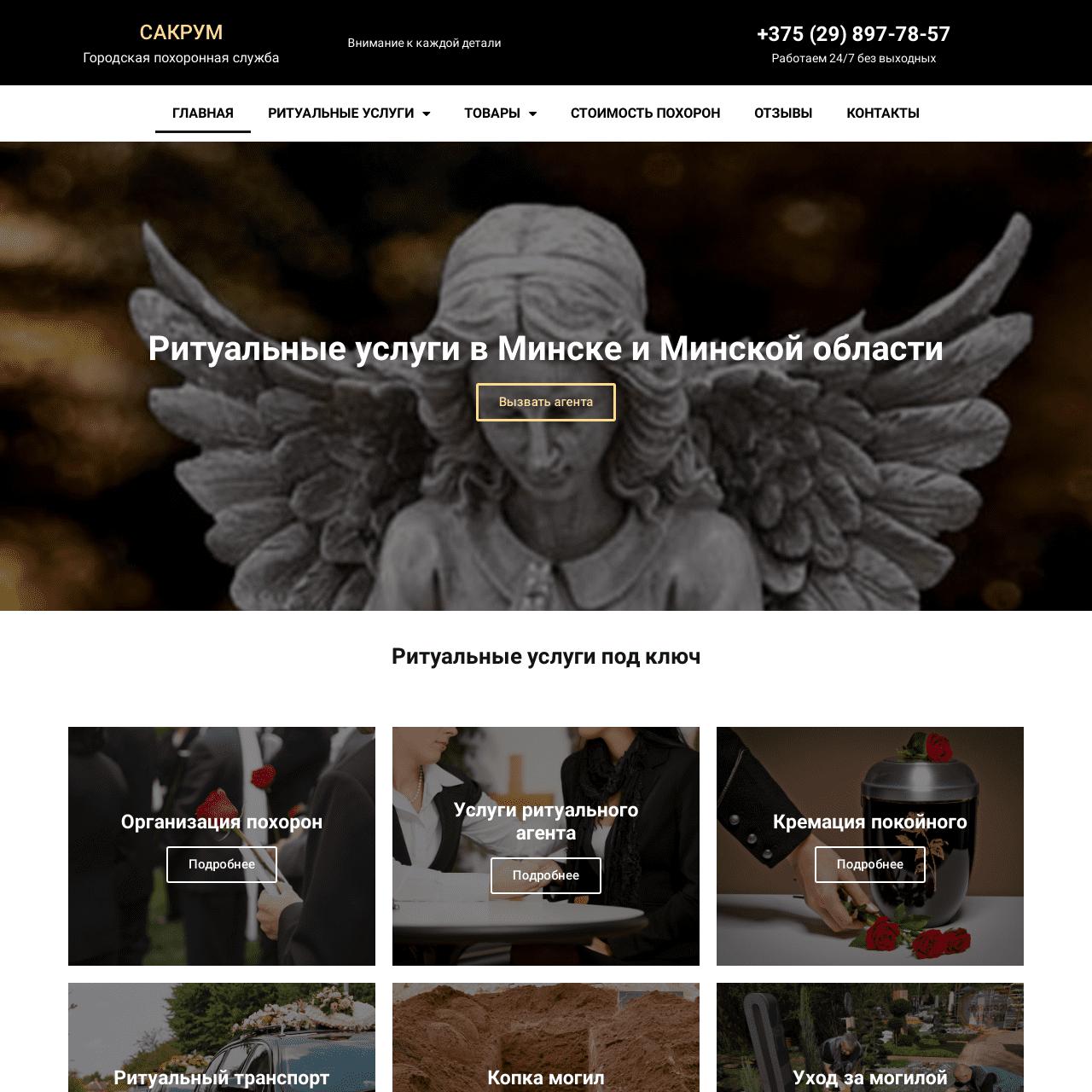 сайт по ритуальным услугам